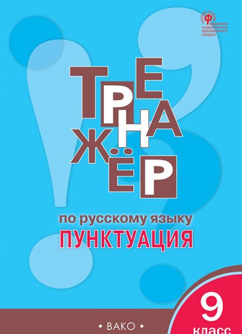 Trenazhjor po russkomu jazyku. 9 klass. Punktuatsija