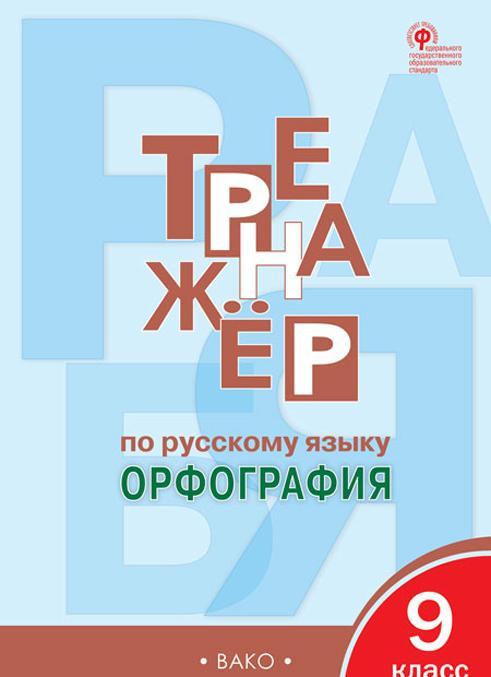 Trenazhjor po russkomu jazyku. 9 klass. Orfografija