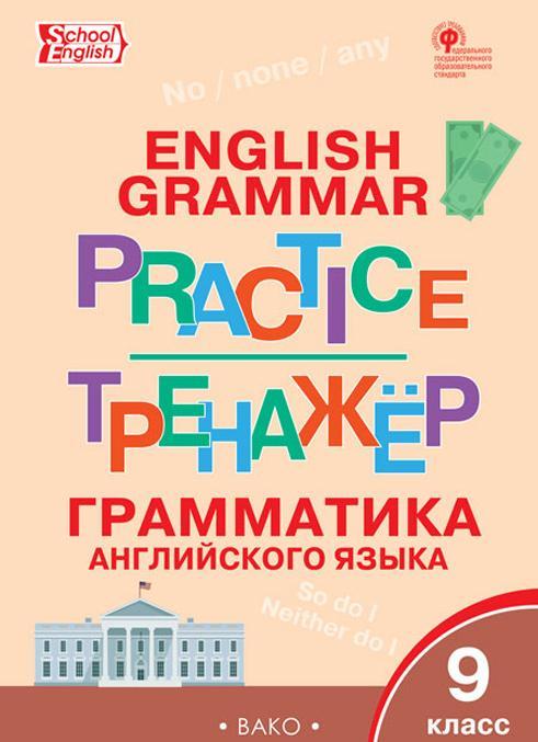Anglijskij jazyk. 9 klass. Grammaticheskij trenazhjor