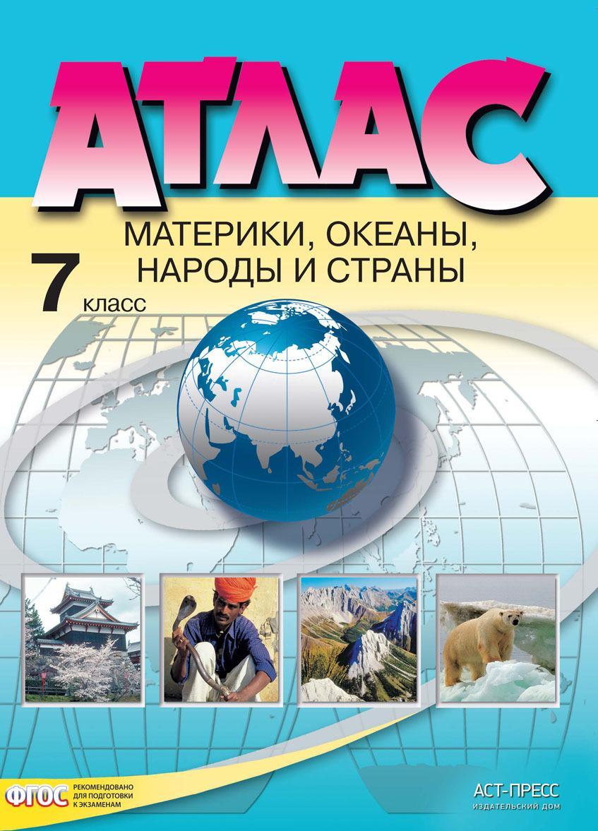 Atlas. 7 klass. Materiki, okeany, narody i strany