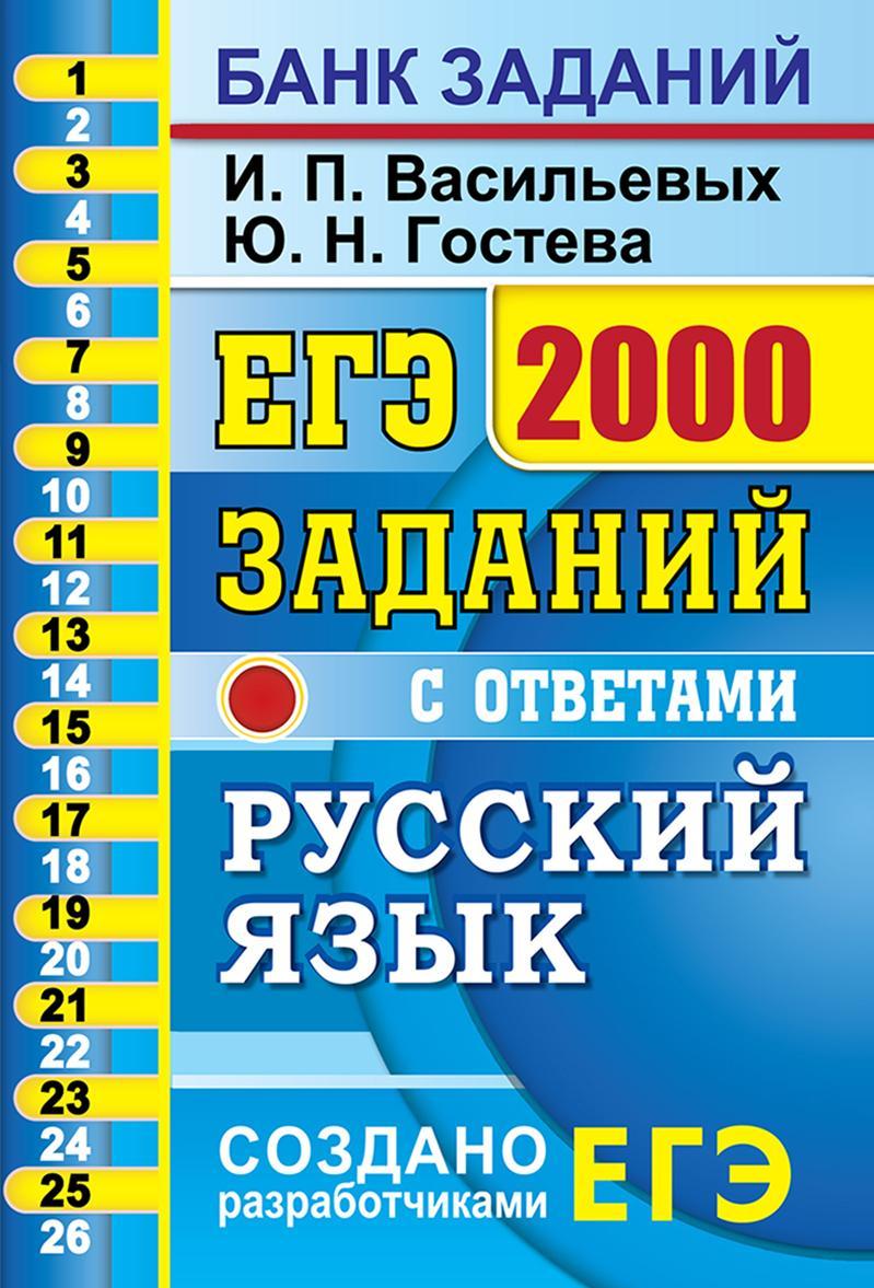 EGE. Russkij jazyk. 2000 zadanij. Zakrytyj segment