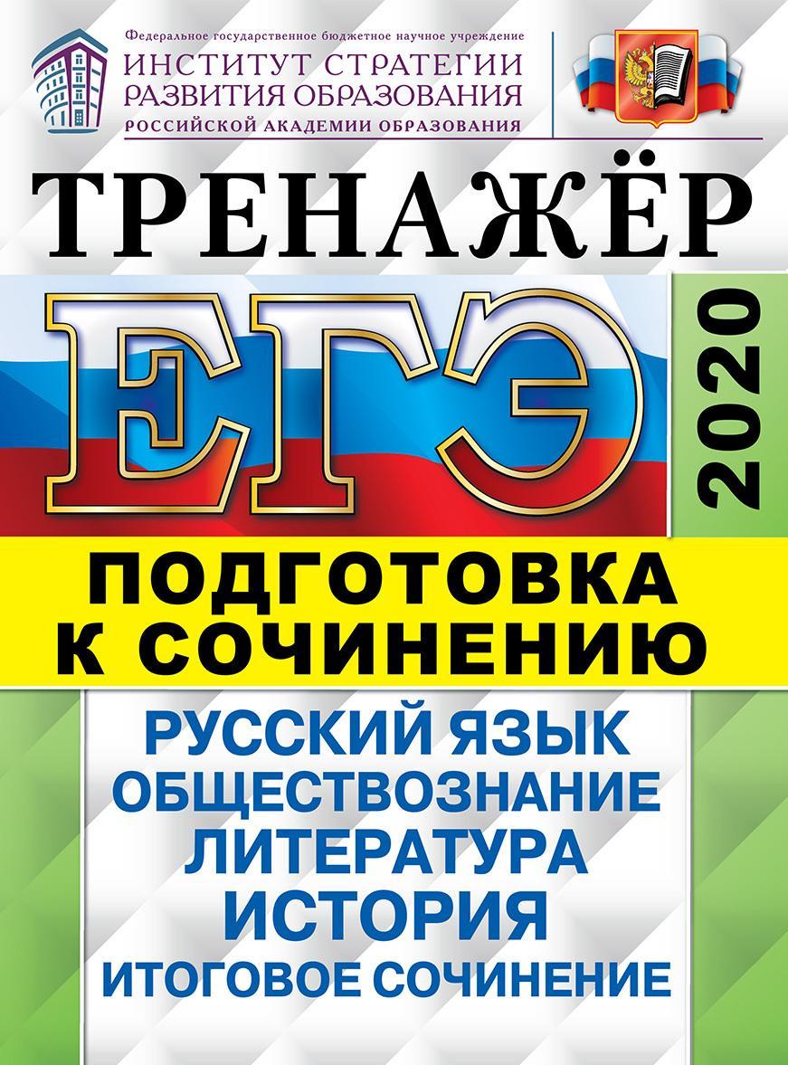 EGE 2020. Trenazher. Podgotovka k sochineniju. Russkij jazyk. Obschestvoznanie. Istorija. Literatura
