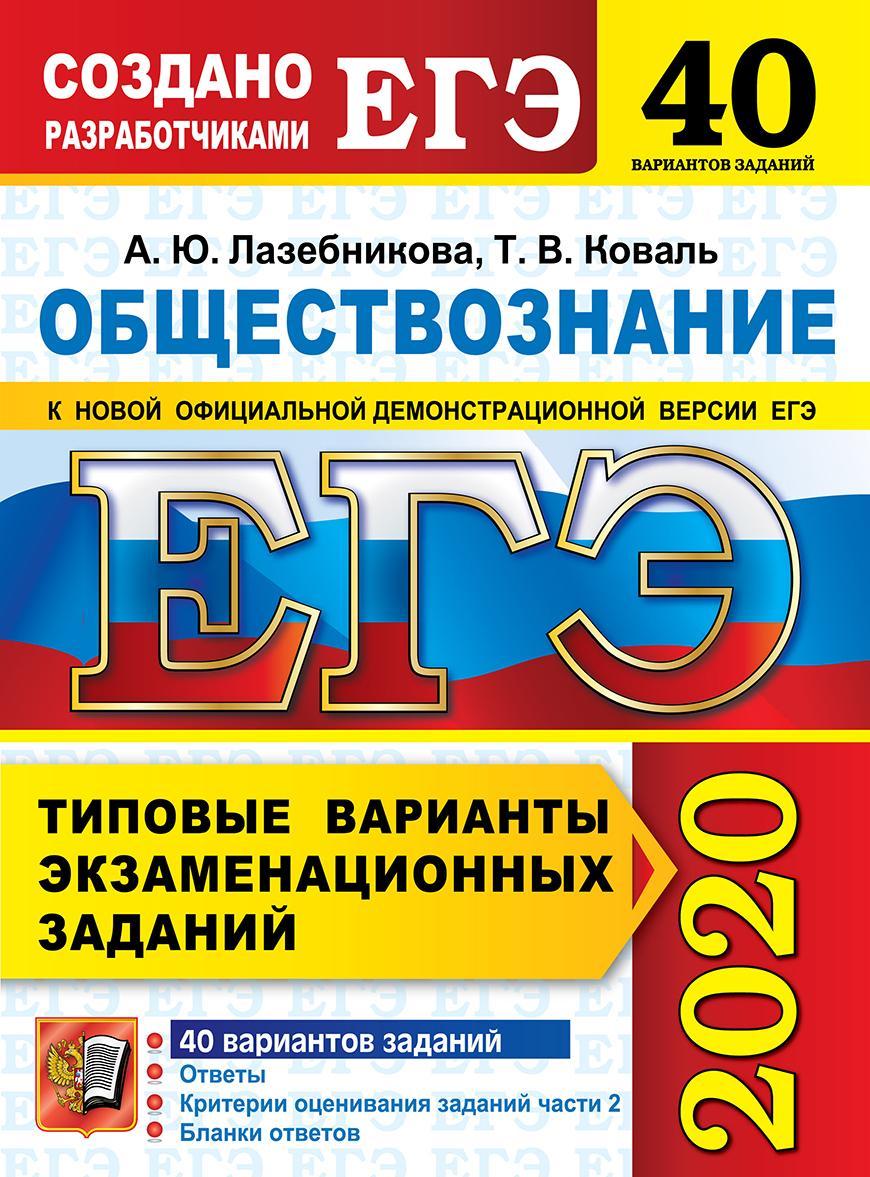 EGE 2020. Obschestvoznanie. Tipovye varianty ekzamenatsionnykh zadanij. 40 variantov