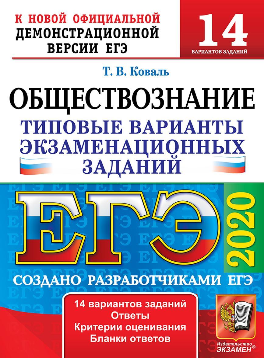 EGE 2020. Obschestvoznanie. Tipovye varianty ekzamenatsionnykh zadanij. 14 variantov
