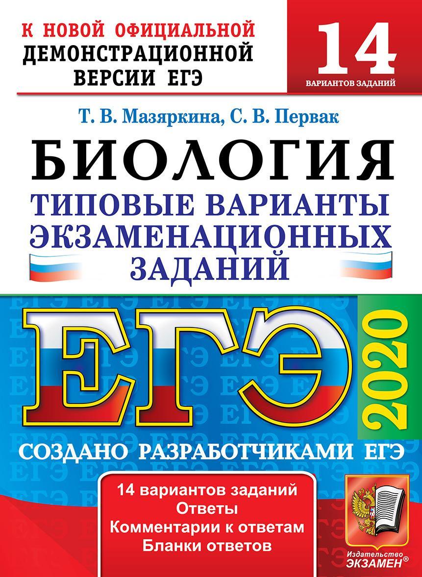 EGE 2020. Biologija. Tipovye varianty ekzamenatsionnykh zadanij. 14 variantov