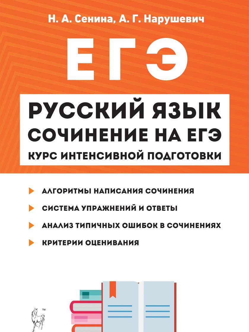 EGE. Russkij jazyk. Sochinenie na EGE. Kurs intensivnoj podgotovki