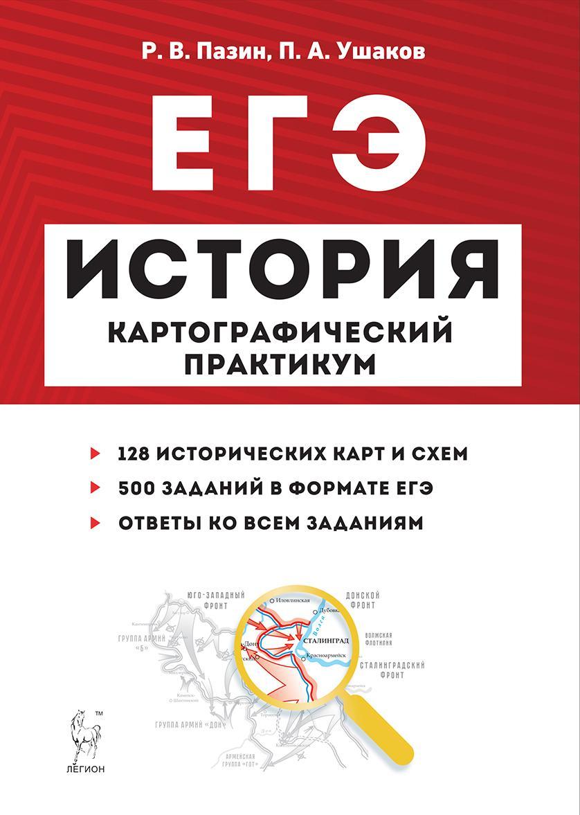 Istorija. 10-11 klassy. Kartograficheskij praktikum. Tetrad-trenazher
