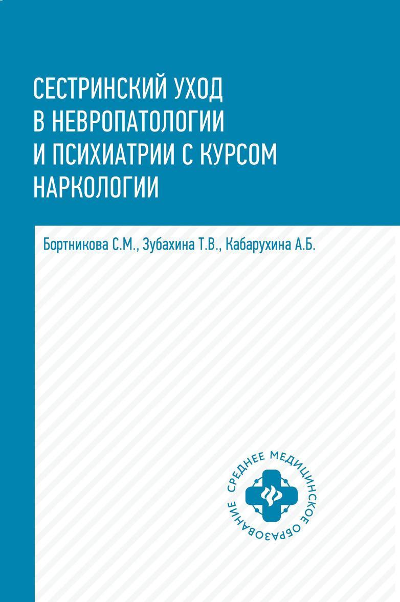 Sestrinskij ukhod v nevropatologii i psikhiatrii s kursom