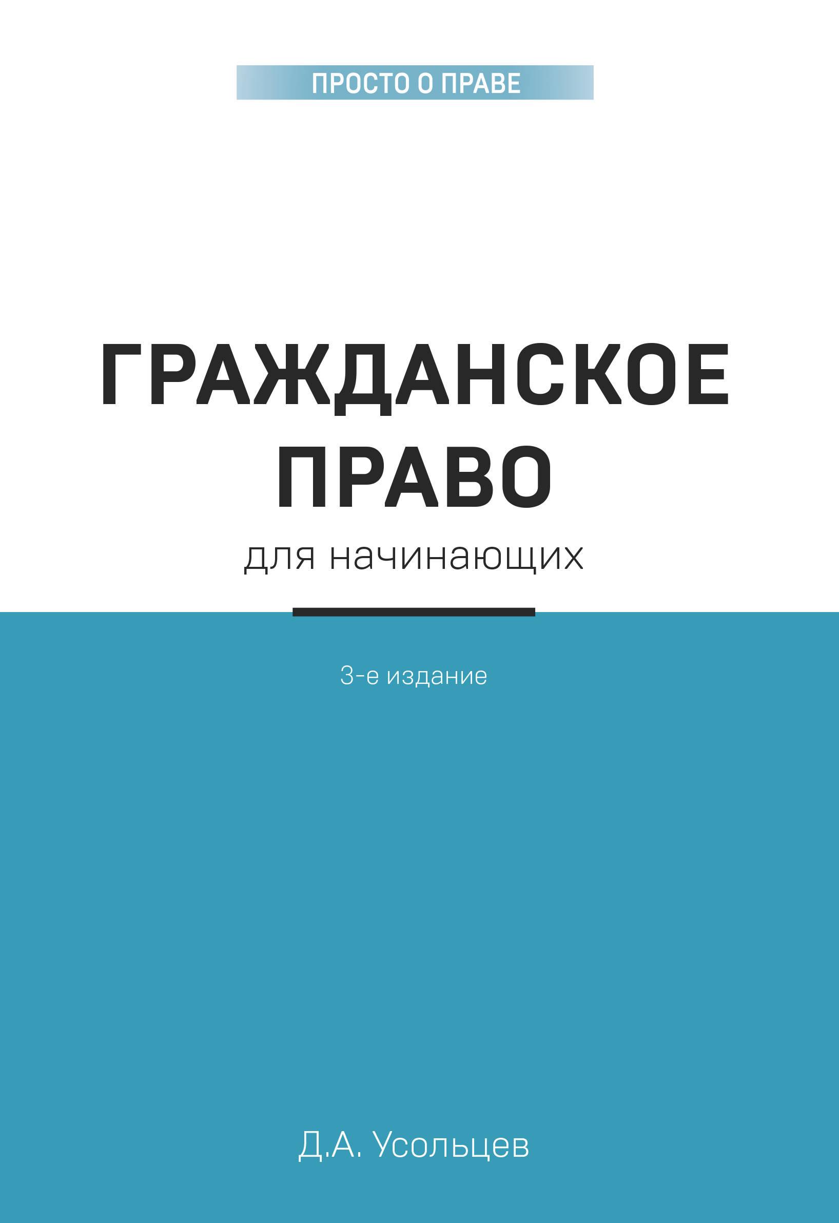 Grazhdanskoe pravo dlja nachinajuschikh. 3-e izdanie