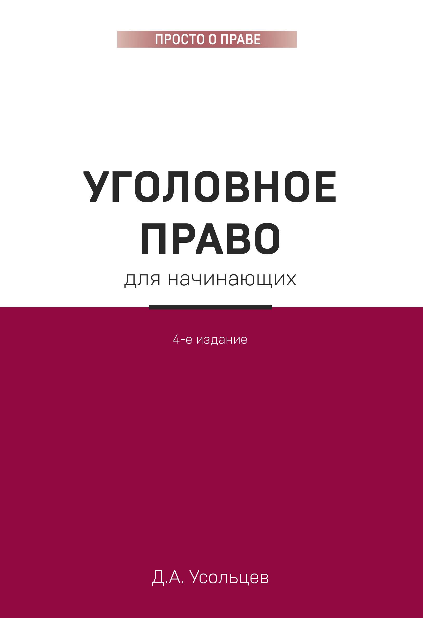 Ugolovnoe pravo dlja nachinajuschikh. 4-e izdanie