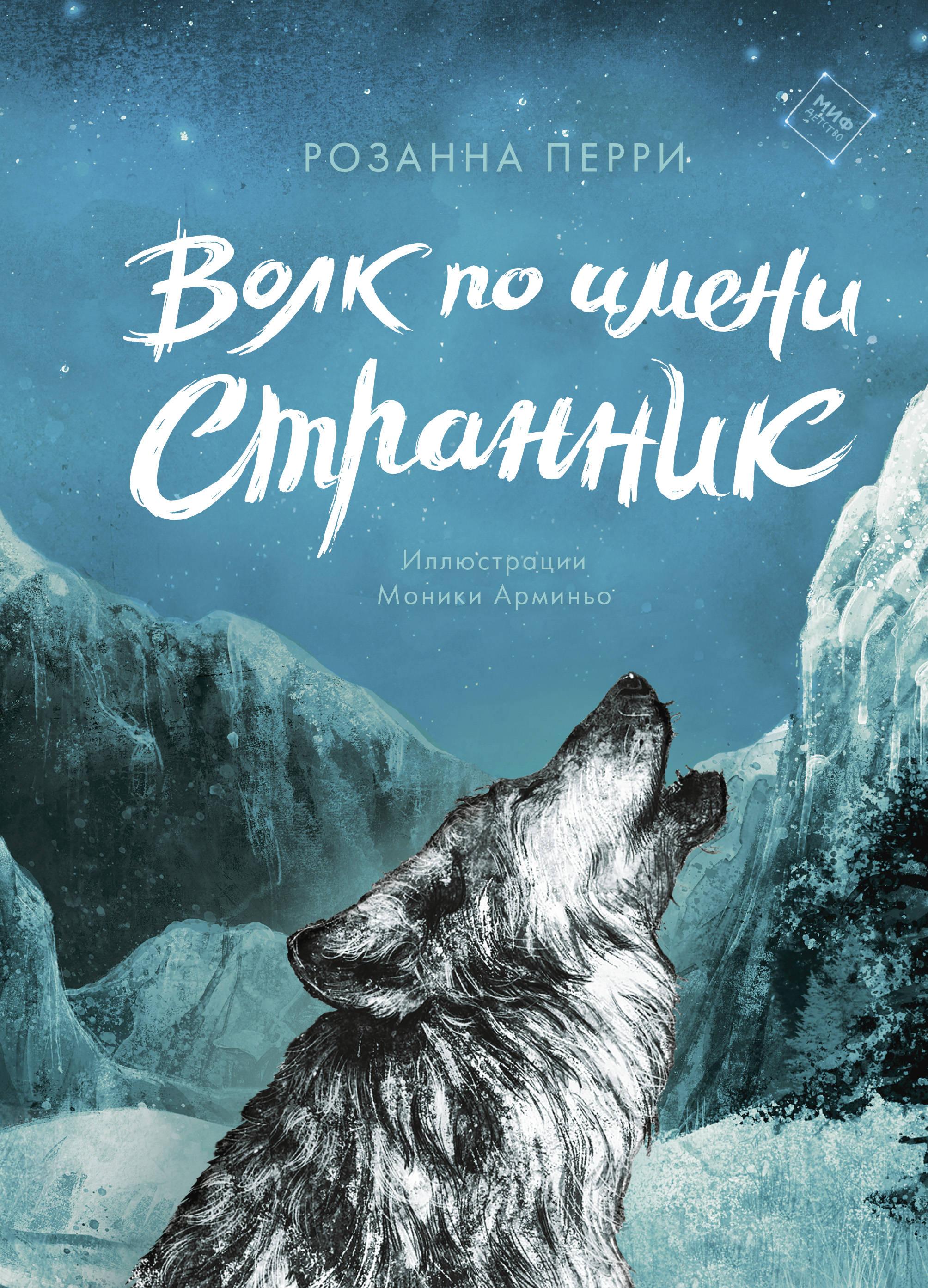 Volk po imeni Strannik