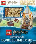 LEGO Harry Potter. Postroj volshebnyj mir (+ nabor iz 101 elementa)