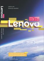 Put Lenovo