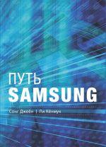 Put Samsung. Strategii upravlenija izmenenijami ot mirovogo lidera v oblasti innovatsij i dizajna