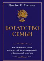 Bogatstvo semi. Kak sokhranit v seme chelovecheskij, intellektualnyj i finansovyj kapitaly