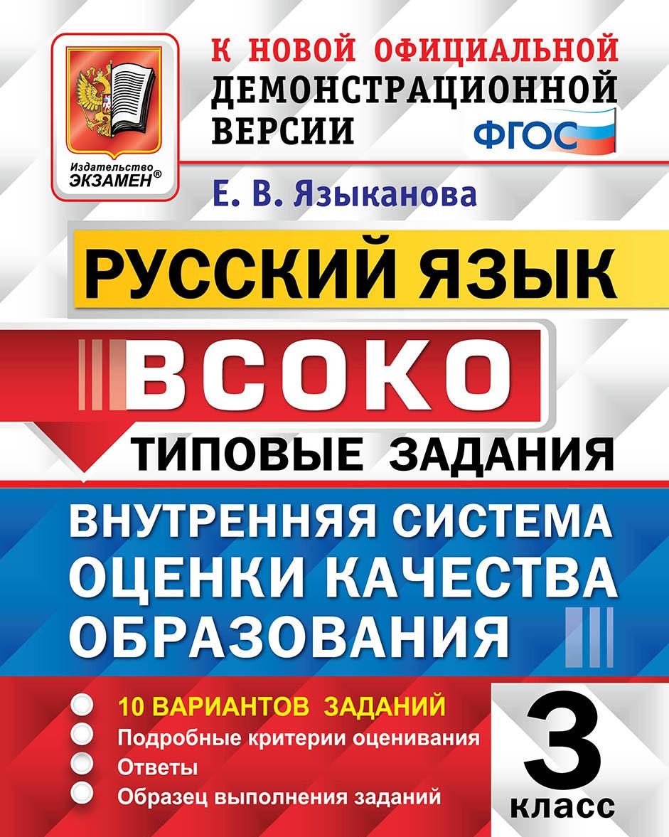 Russkij jazyk. 3 klass. Tipovye zadanija. 10 variantov zadanij. Vnutrennjaja sistema otsenki kachestva obrazovanija