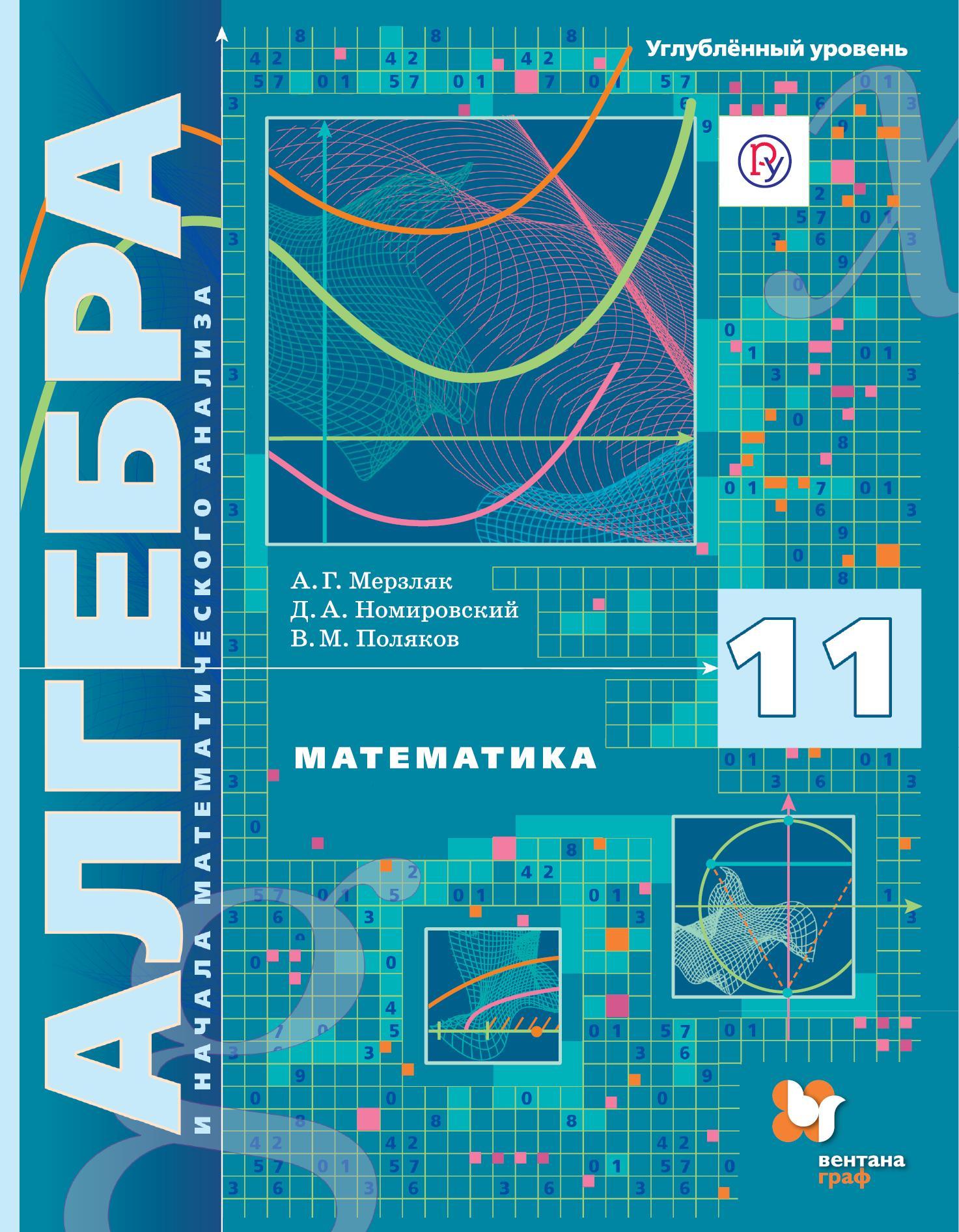 Matematika. Algebra i nachala matematicheskogo analiza. 11 klass. Uglubljonnyj uroven. Uchebnik