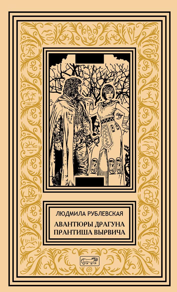 Avantjury draguna Prantisha Vyrvicha