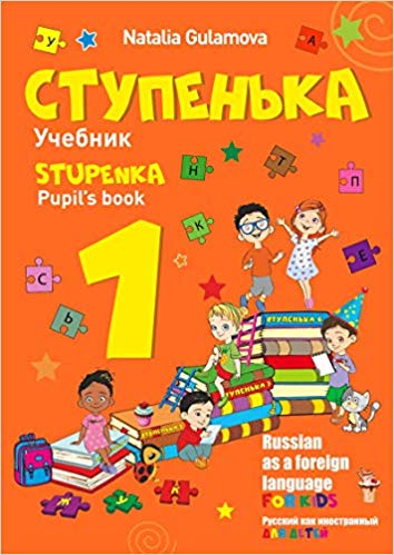 STUPENKA-1. Pupil's book and Activity book
