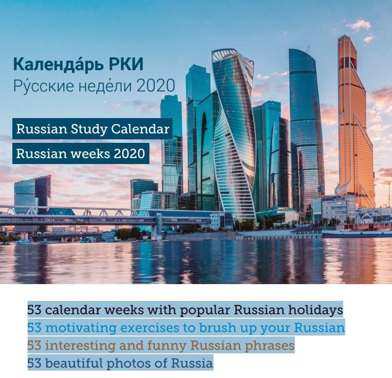 Kalendar RKI Russkie nedeli 2020 - Russian Study Calendar Russian weeks 2020