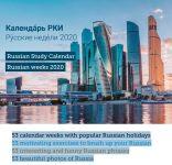 Календарь РКИ Русские недели 2020 - Russian Study Calendar Russian weeks 2020
