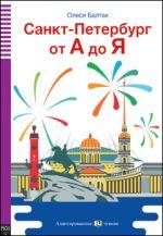 Sankt-Peterburg ot A do Ja. Uroven A2