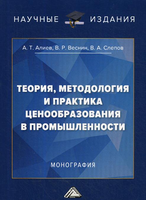 Teorija, metodologija i praktika tsenoobrazovanija v promyshlennosti. Monografija