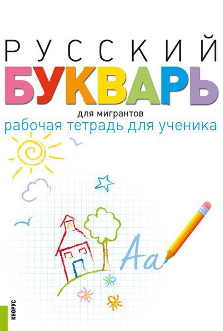 Русский букварь для мигрантов. Рабочая тетрадь для ученика + еПриложение. Учебно-методическое пособие