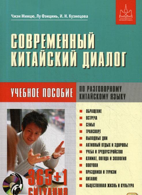 Современный китайский диалог. 365 + 1 ситуация. Учебное пособие по разговорному китайскому языку (+ CD)