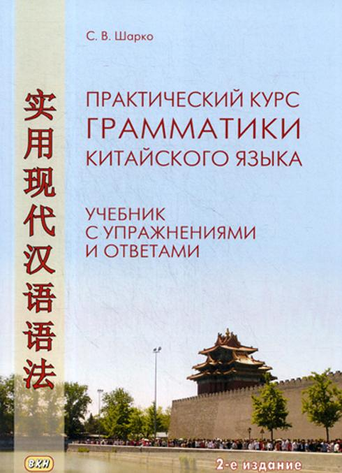 Практический курс грамматики китайского языка. Учебник с упражнениями и ответами