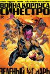 Zelenyj Fonar.Vojna Korpusa Sinestro + s/o