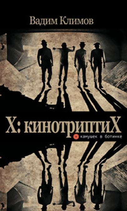 Kh: kinotriptiKh