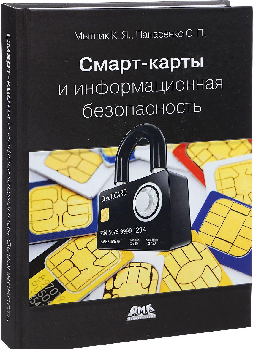 Smart-karty i informatsionnaja bezopasnost