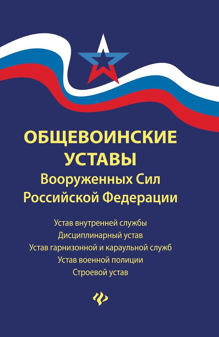 Obschevoinskie ustavy Vooruzhennykh Sil RF: redaktsija 2019 g.
