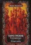 Taro Grekhov. Reinkarnatsija (koloda kart + kniga)