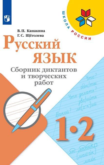 Russkij jazyk. 1-2 klass. Sbornik diktantov i tvorcheskikh rabot