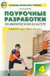 "Fizicheskaja kultura. 4 klass. Pourochnye razrabotki k UMK V. I. Ljakha (""Shkola Rossii"")"