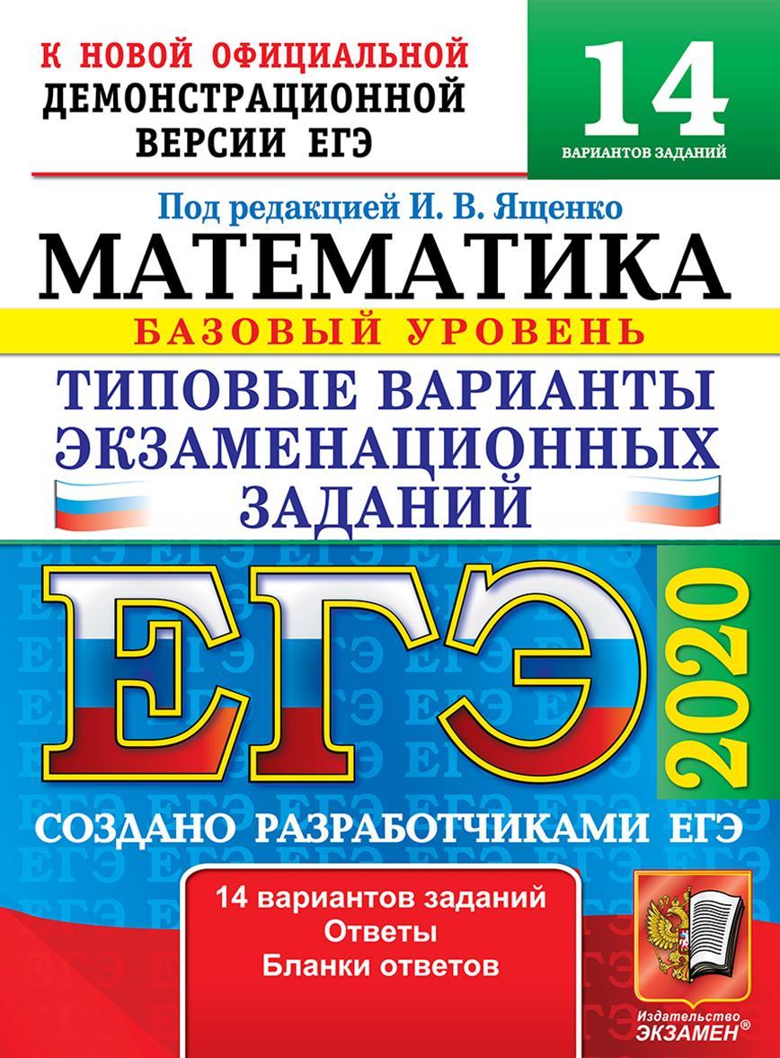 EGE 2020. Matematika. Bazovyj uroven. 14 variantov zadanij. Tipovye varianty ekzamenatsionnykh zadanij