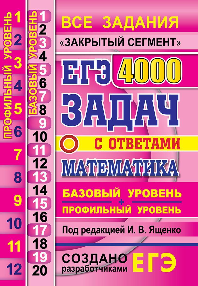 EGE. Matematika. 4000 zadanij. Zakrytyj segment