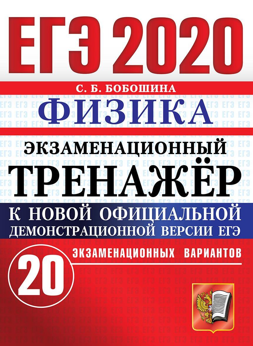 EGE 2020. Fizika. Ekzamenatsionnyj trenazhjor. 20 ekzamenatsionnykh variantov