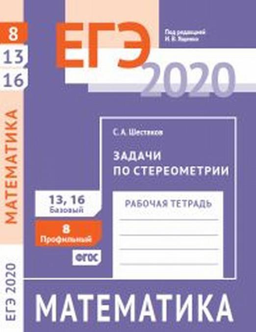 EGE 2020. Matematika. Zadachi po stereometrii. Zadacha 8 (profilnyj uroven). Zadachi 13, 16 (bazovyj uroven). Rabochaja tetrad.