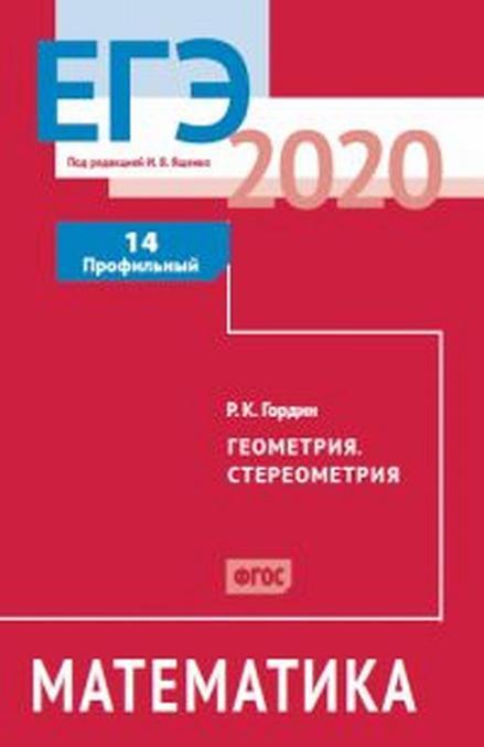 EGE 2020. Matematika. Geometrija. Stereometrija. Zadacha 14 (profilnyj uroven).