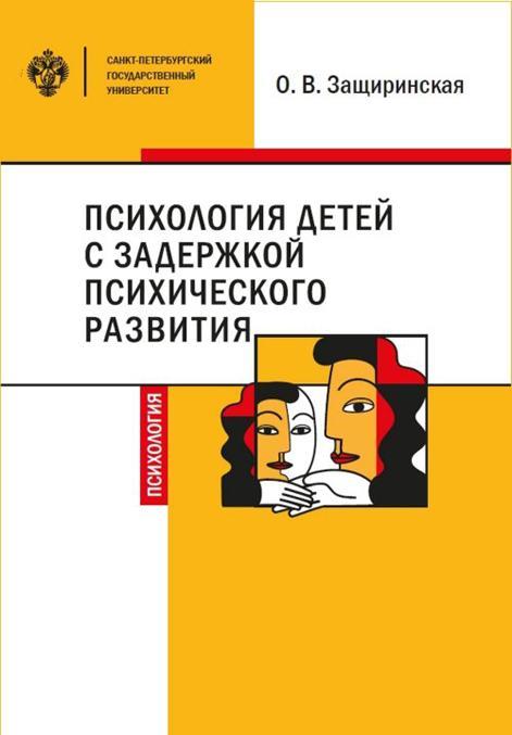 Psikhologija detej s zaderzhkoj psikhicheskogo razvitija