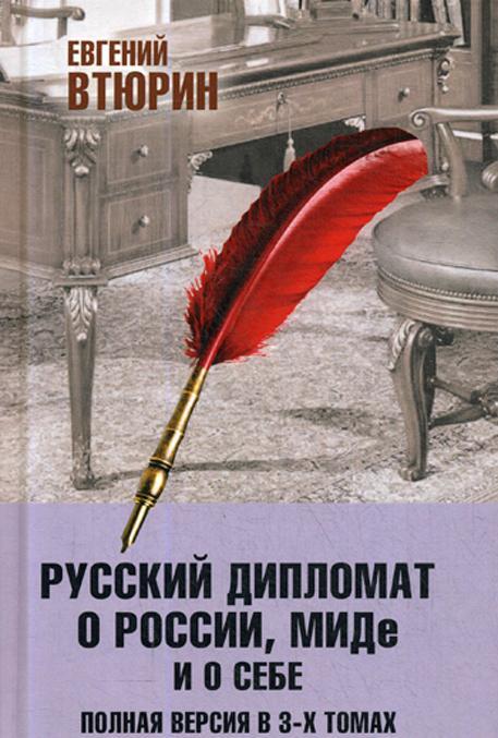 Russkij diplomat o Rossii, MIDe i o sebe. Polnaja versija v 3-kh tomakh. Tom 3
