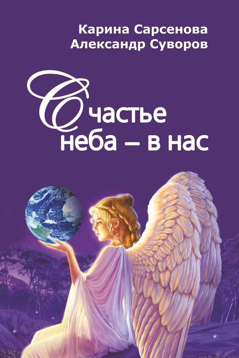 Schaste neba - v nas
