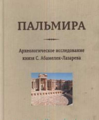 Palmira.Arkheologicheskoe issledovanie knjazja S.Abamelek-Lazareva