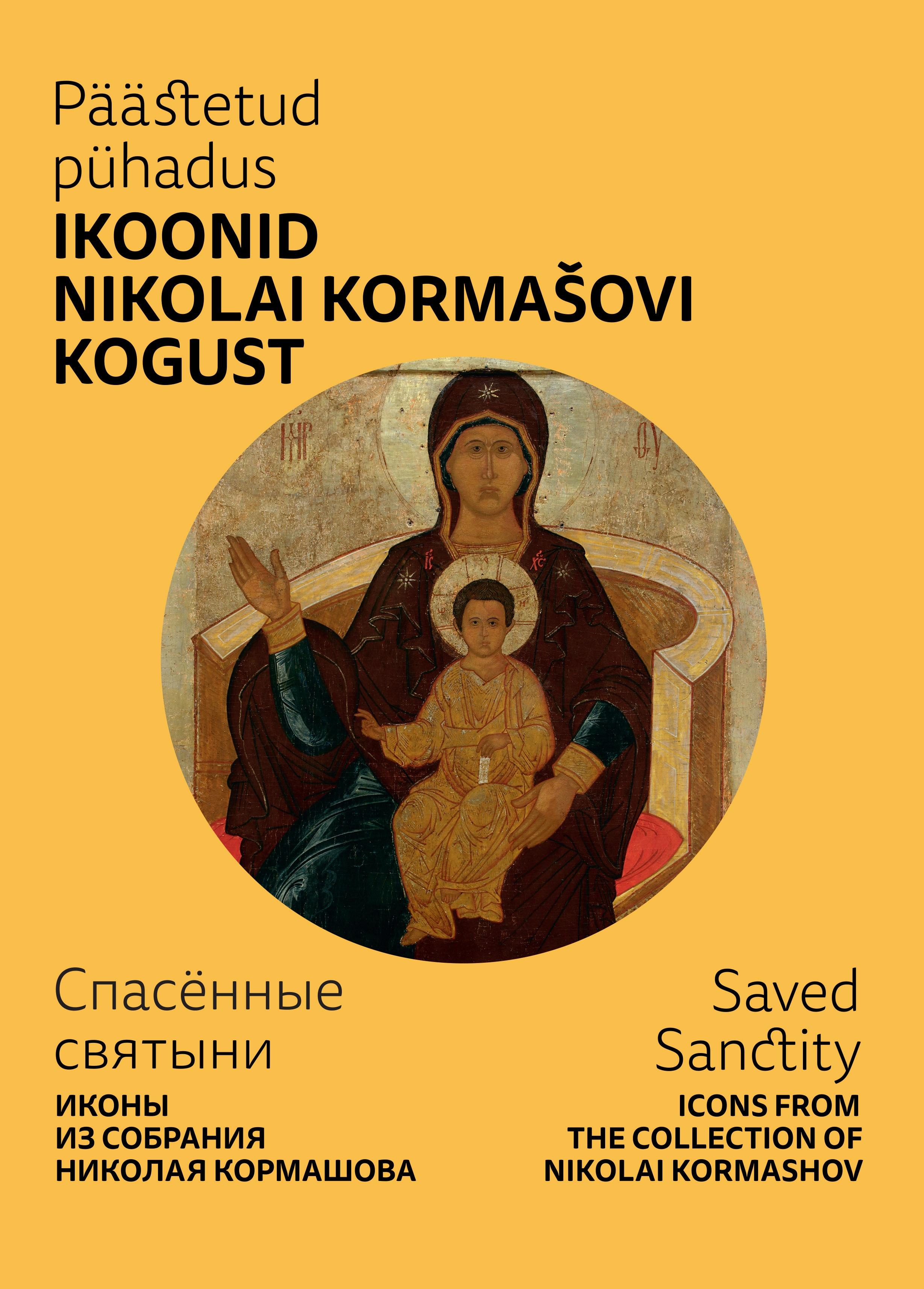 Päästetud pühadus. ikoonid nikolai kormašovi kogust