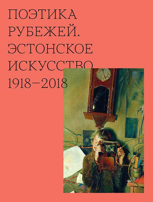 Po-etika rubezhej. -estonskoe iskusstvo 1918–2018
