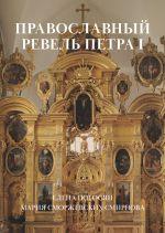 Pravoslavnyj revel' petra *i*