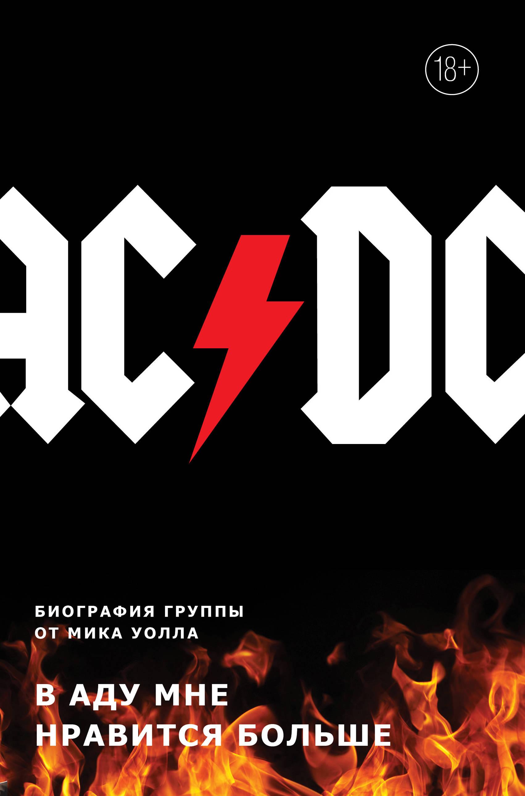 AC/DC. V adu mne nravitsja bolshe. Biografija gruppy ot Mika Uolla